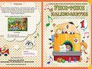 """Książka + płyta """"Fiku-miku w kalendarzyku"""" K. Bayer, D. Dominik-Stawicka, K. Campbell"""