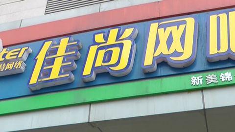 Z wizytą w chińskiej kawiarence internetowej