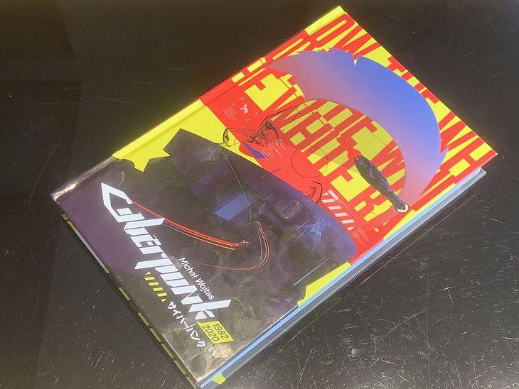 """""""Cyberpunk 1982–2020"""""""