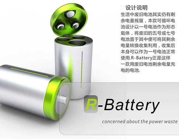 R Battery