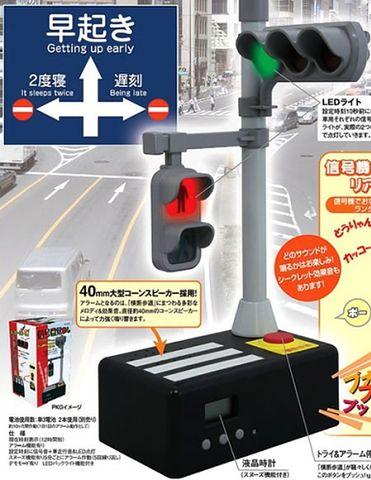 traffic-light-alarm-clock