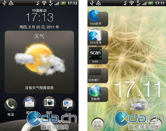 HTC Sense 3.5 (fot. XDA.cn)