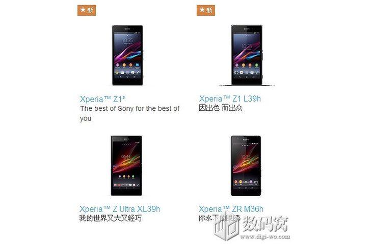 Sony Xperia Z1S (fot. gsmarena.com)
