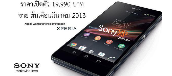 Sony Xperia Z (fot. phonearena.com)