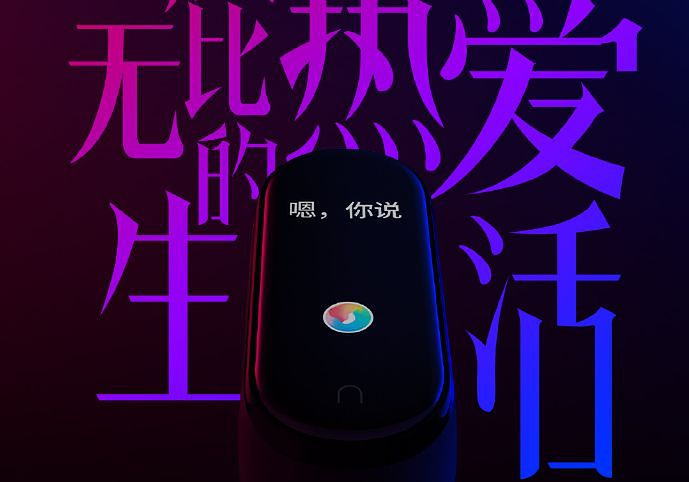 Xiaomi Mi Band 4 już 11 czerwca