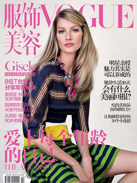 """Miejsce 1 - Gisele Bündchen Okładka """"Vogue China"""", fot. Patrick Demarchelier"""