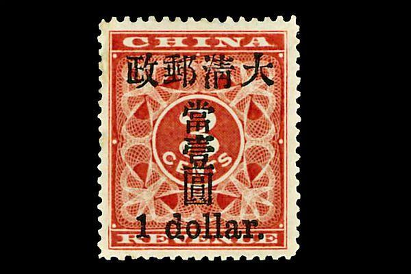 Unikatowy znaczek chiński