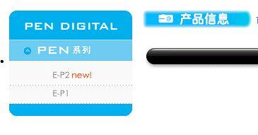 Olympus EP-2 nadchodzi - przeciek z chińskiej strony